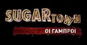 SugarTown - Οι Γαμπροί