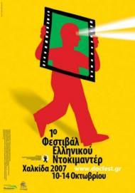 1o Φεστιβάλ Ελληνικού Ντοκιμαντέρ