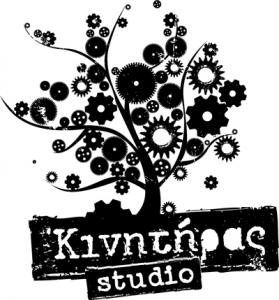 Κινητήρας Στούντιο, Artistic Residency Centre